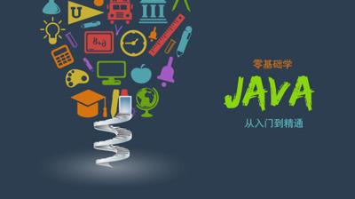 附加哪里有Java培训学校_学费一般要多少钱,贵吗
