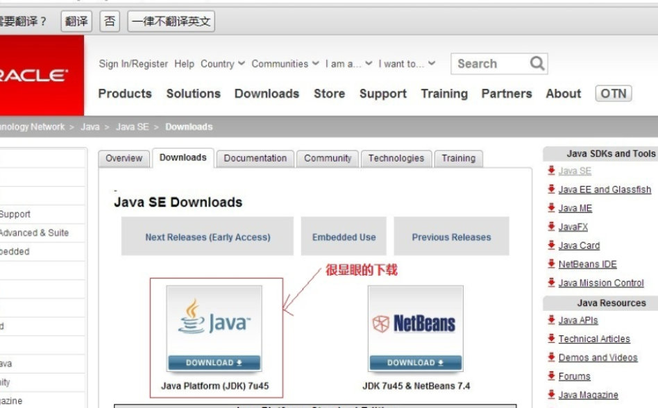 Windows10系统如何配置Java环境变量