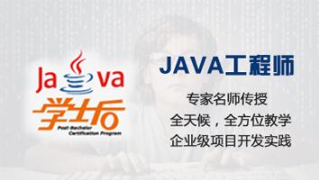 2020年怎样系统学习Java编程_中山系统化学习Java编程