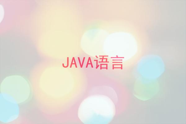 为什么大家都选择Java语言_主要原因是什么_佛山电脑培训课程